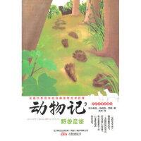 XM-20-(双色)精灵鼠经典馆系列:动物记3・野兽足迹(加拿大引进版)【119#】 (加)西顿,艾柯 9787547
