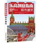乐高创意指南:城市建筑
