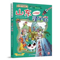 大中华寻宝系列5 山东寻宝记