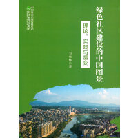 绿色社区建设的中国图景--理论、实践与嬗变