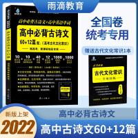 2022版雨滴教育高中古诗文60+12篇配古代文化常识新高考