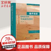 循序渐进(第2版) 华夏出版社