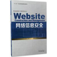 网络信息安全 张砚春,赵立军,苑树波 主编
