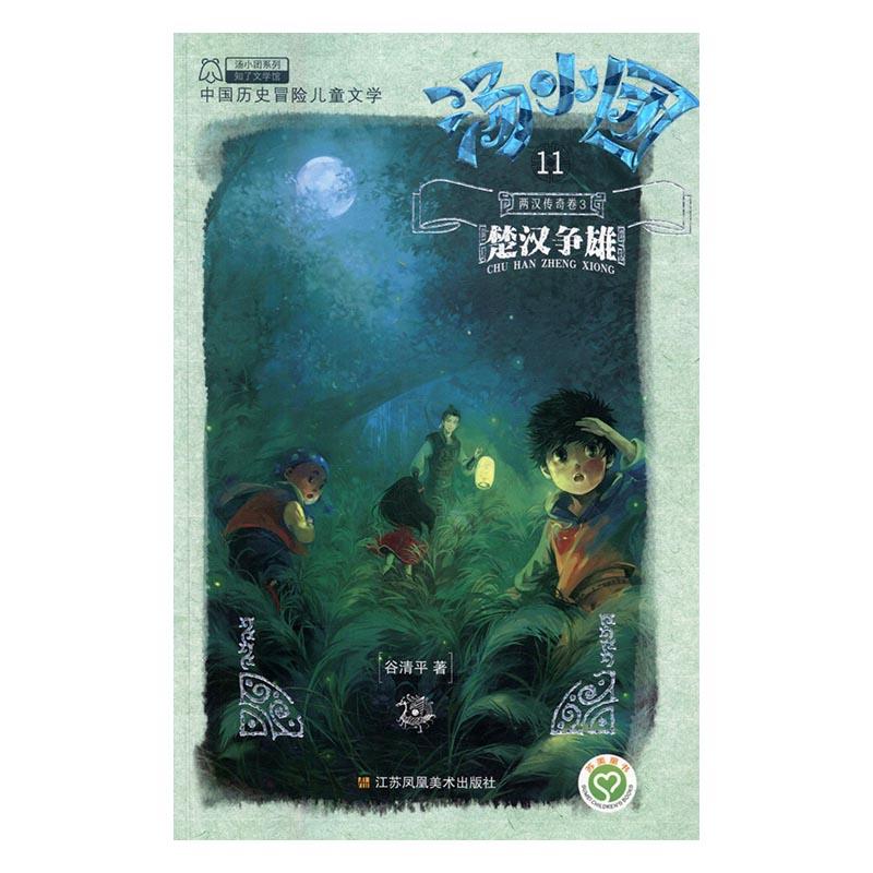 楚汉争雄-两汉传奇卷3-汤小团-11