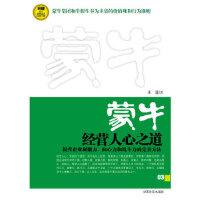 【新书店正版】蒙牛:经营人心之道,王源,中国言实出版社9787802500297