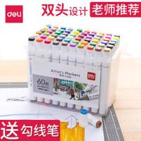 得力70801双头马克笔24色36色小学生用美术儿童绘画初学者48色60色画画套装绘画漫画笔动漫彩笔油性画笔