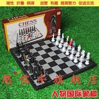 儿童礼品国际象棋小学生便携卡通人物磁性棋大号象棋折叠便携小学生入门培训棋类玩具 人物黑白棋盘象棋
