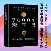 【驰创图书】7000年珠宝史(全彩插图版,横跨世界文明的全景式珠宝地图,穿越七千年珠宝历史的梦幻之旅)【正版书籍】