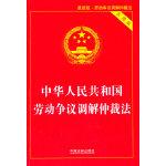 【最新版】中华人民共和国劳动争议调解仲裁法(实用版)