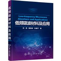 低频吸波材料及应用(孙昌)