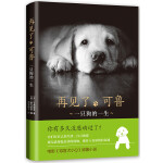 再见了,可鲁(2018版,导盲犬小Q原著。电影《小Q》任达华、梁咏琪、杨采妮、袁姗姗主演。)
