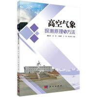 【按需印刷】-高空气象探测原理与方法