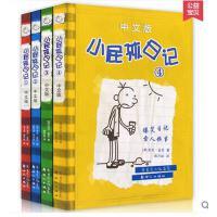 现货4本中文版小屁孩日记1-2-3-4全套 童书儿童文学少儿小说小屁孩漫画图书暴走漫画 爆笑校园故事书儿童校园 小屁孩