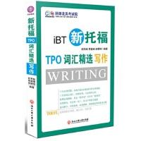 iBT新托福-TPO词汇精选写作-随书附赠MP3光盘