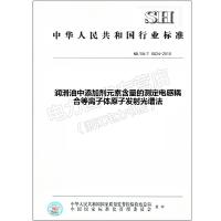 NB/SH/T 0824-2010 润滑油中添加剂元素含量的测定 电感耦合等离子体原子发射光谱法