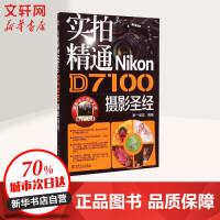 实拍精通Nikon D7100摄影圣经 中国电力出版社