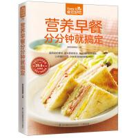 营养早餐分分钟就搞定 食在好吃 早餐小吃 儿童成人营养早餐书籍大全早点制作技法做法教材家常食谱菜谱书籍 家庭备早饭食谱