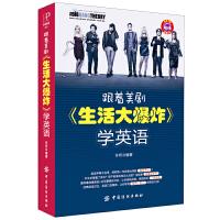 正版跟着美剧《生活大爆炸》学英语 英语口语学习 英语听力训练 成人零基础学英语入门书籍看热门美剧学英语 中英文对照 送