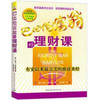 巴比伦富翁的理财课:有史以来完美的致富圣经 9787500447924 中国社会科学出版社