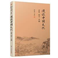 南怀瑾选集(新版):漫谈中国文化:企管、国学、金融