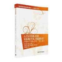 [二手旧书95成新] 大学计算机基础实验指导及习题教程(Windows7 Office 2010)(第二版) 9787