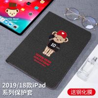 泰迪珍藏2019/18新款ipad9.7寸保护套苹果Air3/pro10.5寸平板电脑mini5 7.9寸可爱卡通全包