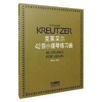 克莱采尔 42首小提琴练习曲 正版 郑石生 编订 9787806679005