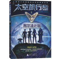阿尔法计划/太空旅行者少年科幻小说系列