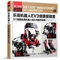 �犯�C器人EV3��意���室[意]Daniele benedette人民�]�出版社9787115418579