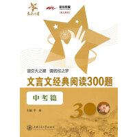 文言文经典阅读300题(中考篇)
