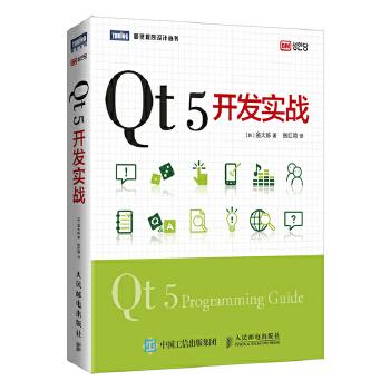 Qt 5开发实战 【图灵程序设计丛书】基于多平台框架的应用程序开发实例详解