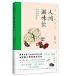 人间滋味长——汪曾祺的草木美食世界(慢生活系列)