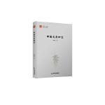 中��文化��― 中��文房四��(1版2次)精�b