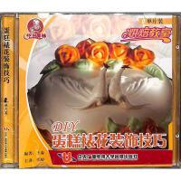 蛋糕裱花装饰技巧VCD( 货号:200001815641406)