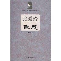 【旧书二手书9成新】张爱玲色戒 (货号A:6A35)【哥俩】