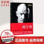 列宁传(非常不错图文版) 天地出版社