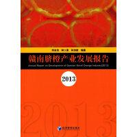 赣南脐橙产业发展报告(2013) 李自茂,钟八莲,孙剑斌 著 经济管理出版社 9787509634806