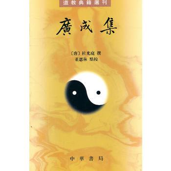 广成集--道教典籍选刊 正版书籍 限时抢购 当当低价 团购更优惠 13521405301 (V同步)