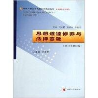 【旧书二手书8成新】思想道德修养与法律基础2010年修订版 卢黎歌 西北大学出版社 9787560