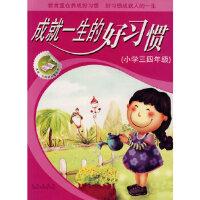 【新书店正版】成就一生的好习惯(小学三四年级) 齐永胜 青岛出版社