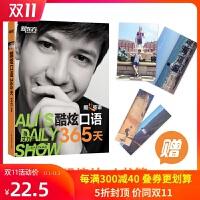 【新东方官方旗舰店】酷艾英语:酷炫口语365天 口语名师艾力