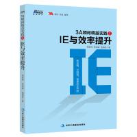 3A顾问精益实践1:IE与效率提升(制造强,中国强,管理改变中国)