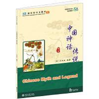 中国神话传说(第二版)