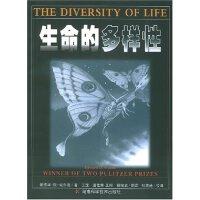 """【旧书二手书八成新】""""生命的多样性"""