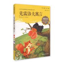 克雷洛夫寓言 小学生新课标必读经典文库 我阅注音美绘版 上海大学出版社