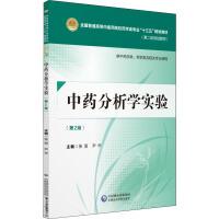 中药分析学实验 供中药学类、药学类及相关专业使用(第2版) 中国医药科技出版社
