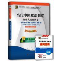 当代中国政治阶梯式突破试卷 正版 李洪梅,王銮玉 9787307137851