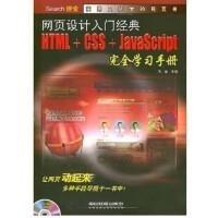 网页设计入门经典HTML+CSS+JavaScript完全学习手册 专著 高莹编著 wang ye she ji ru