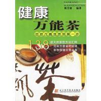 【二手书9成新】 健康茶 简芝妍 辽宁科学技术出版社 9787538142938