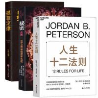 正版全3册 人生十二法则乔丹彼得森龙虾教授中文版成功励志书籍秘密全集吸引力法则墨菲定律成功励志心理学经典法则畅销书